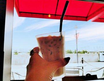 お台場に行ったら寄りたいカフェはココ!レインボーブリッジを見渡しながらのカフェタイムは最高。