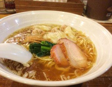 【渋谷で一番美味しいワンタン麺】さっぱり系だから女子にもオススメ!「穀雨」はわざわざ行く価値あり!