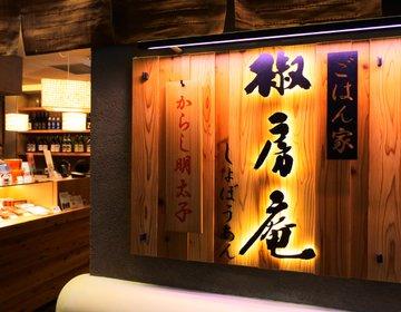 【駅近・グルメ】福岡に来たならこれを味わなければ帰れない!極上の明太子定食が食べられるお店♡