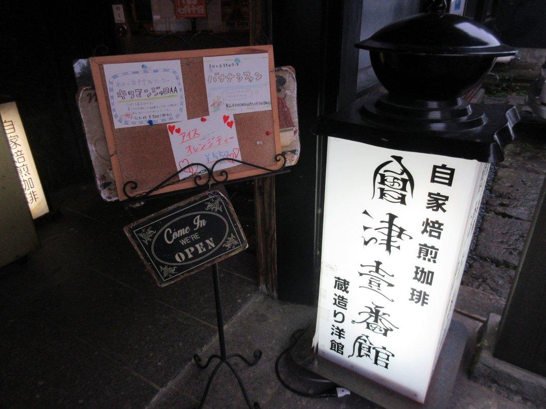 会津壹番館