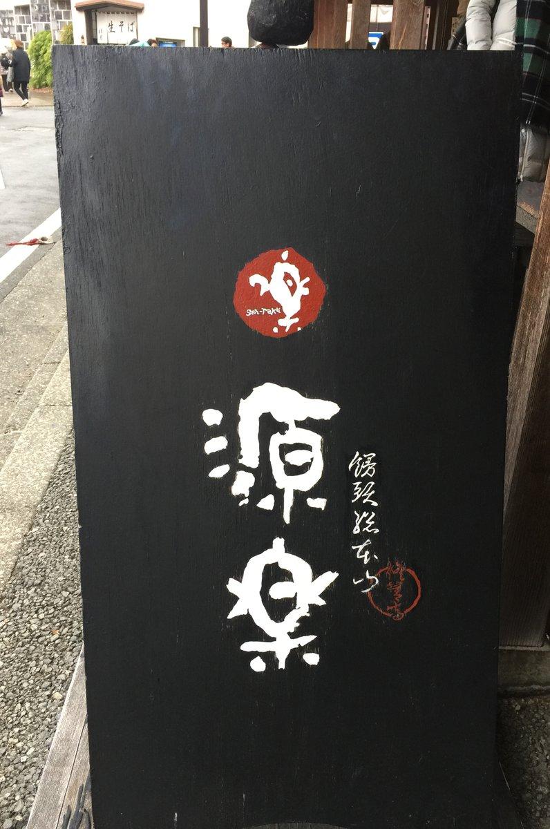 饅頭総本山 源楽