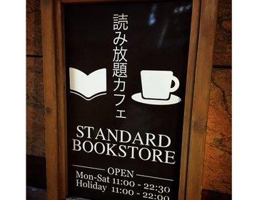 【大阪・心斎橋・ひとりでも入りやすい!】読み放題!?夢のような本屋さんでお一人様を満喫♪