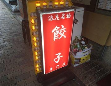 浪花ひとくち餃子 チャオチャオ 名古屋伏見店  餃子専門店!餃子好き必見!