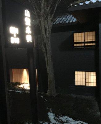 ラフォーレ修善寺 山紫水明