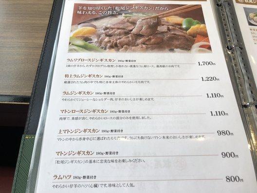 松尾ジンギスカン 滝川本店