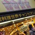 皇朝 大通り店