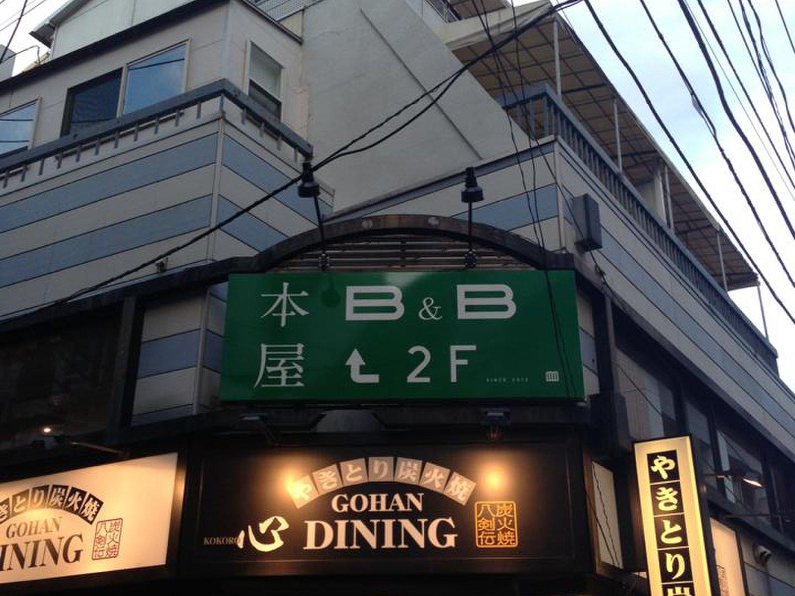 本屋 B&B