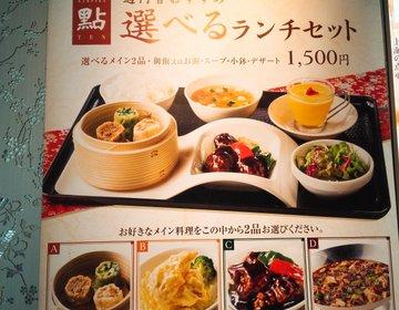 銀座イトシアという駅チカなカジュアルだけど高級感もある中華料理なら「過門香」