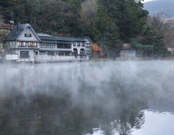 【由布院】秋~冬の名物!朝にお散歩がてら、幻想的な朝霧が立ち込める金鱗湖を見に行こう♪