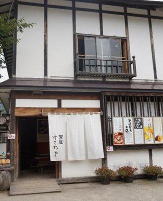 三澤屋茶屋