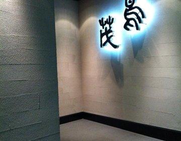 新鮮な生肉を思いっきり食べられる新宿の老舗「鳥茂」【肉食な方必見!】