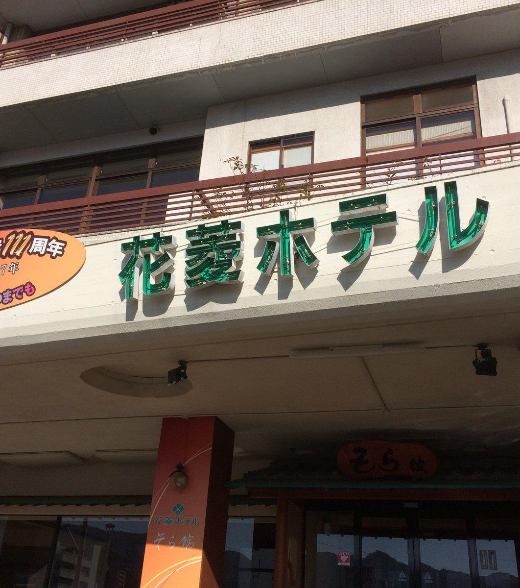 花菱ホテル