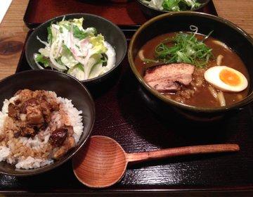 【カレーうどん初心者へ!】東京都内で食べる!一押し!おいしいおすすめカレーうどん3選!