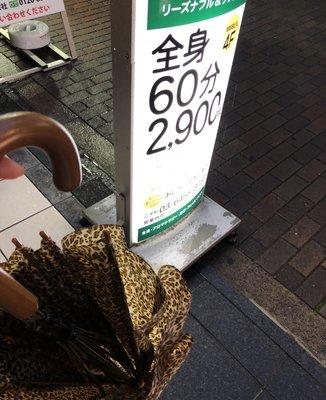 あしカラダ 恵比寿店