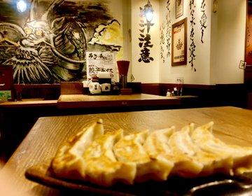 代々木で昼から飲める居酒屋さん発見。ジューシーな焼き餃子は肉汁注意です。代々木のおすすめ餃子