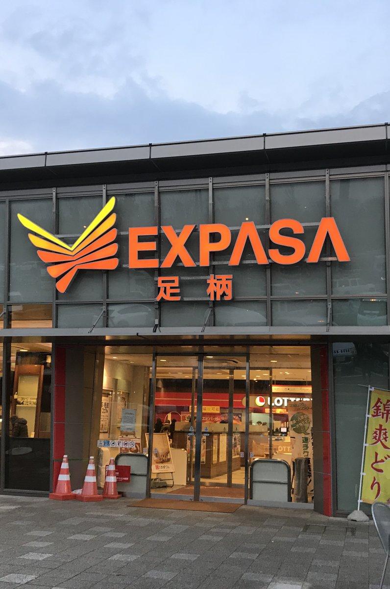 EXPASA足柄(下り)(エクスパーサ足柄 下り)