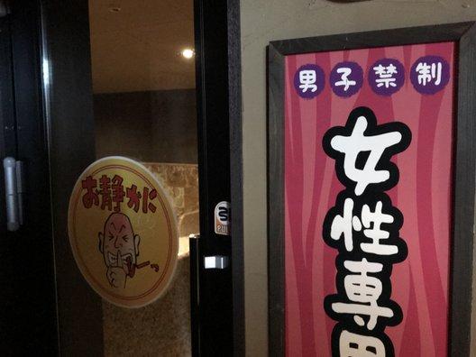 竜泉寺の湯 (湘南茅ヶ崎店)