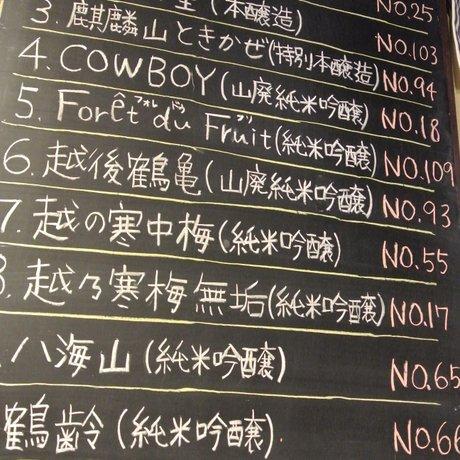 越後魚沼商店 ぽんしゅ館新潟店