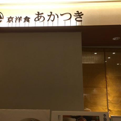京洋食 あかつき