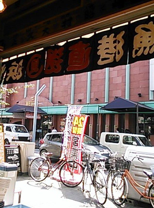 磯丸水産 栄3丁目店