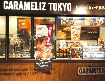 有楽町で手軽にさくっとサクサクなシュークリームなら「きゃらめらいず東京」