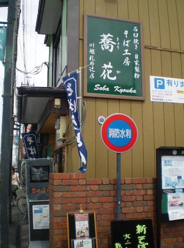 そば工房 蕎花 川越札の辻店