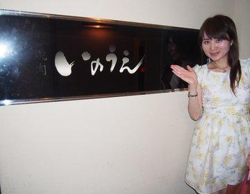 【女子会×焼肉】個室焼肉 渋谷松濤 いのうえで頂く旬のお肉♡