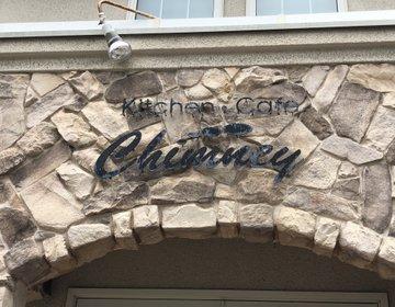 福岡県太宰府市にある大人気のkitchen・cafe  Chimney《チムニー》