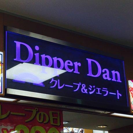ディッパー・ダン 池袋店