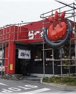 石焼らーめん火山 インターパーク店