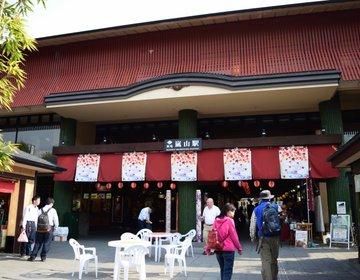 嵐電嵐山駅がスゴイ!駅内だけで十分楽しめる最高の観光スポットだった!