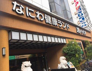 意外と楽園!?宿泊もOK!スーパー銭湯「湯〜トピア」で一日暇つぶししてみた。【大阪・布施】
