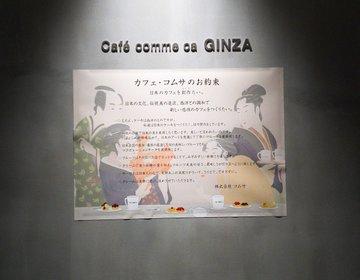 「日本の食をアート」をコンセプトにしたリッチなカフェで銀座ランチ