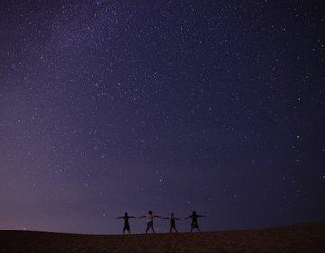 【鳥取おすすめ絶景観光スポット、一泊二日】1日3回朝夕晩、美しすぎる鳥取砂丘を存分に堪能しよう!