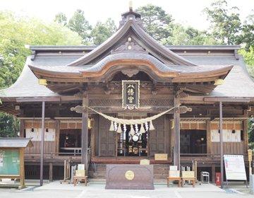 【茨城・水戸】常陸国水府総鎮守の社 水戸八幡宮にお詣りして、ご利益をいただこう♪