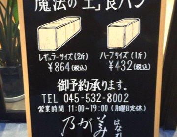 """年末年始のイベントの手土産はコレで決まり!『日本の食パン10選』にも選ばれた激ウマ""""魔法の生食パン"""""""