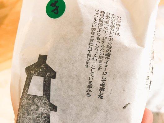 小江戸焼本舗