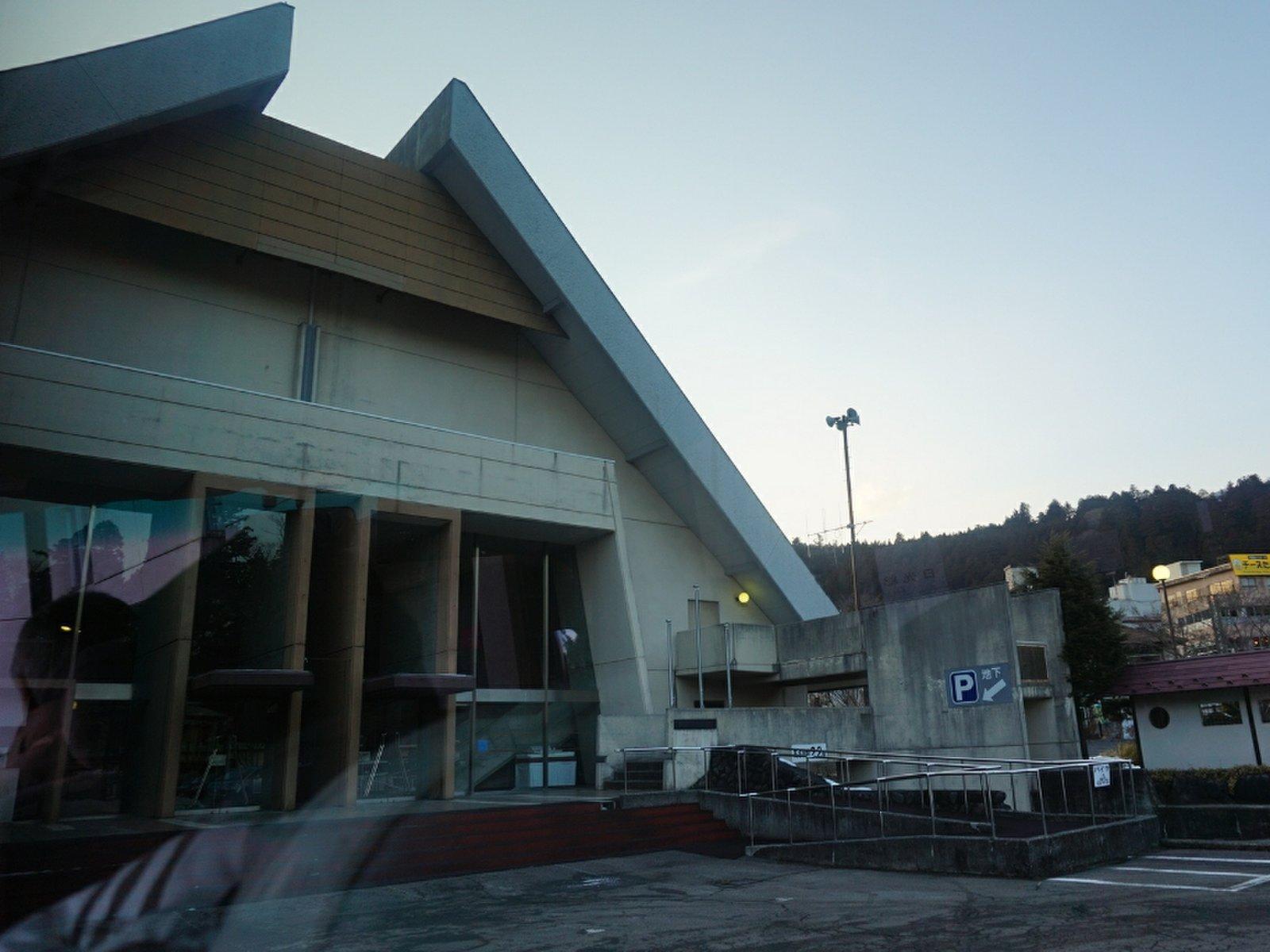 日光市 日光総合会館