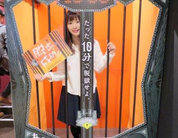 脱出ゲームファン必見!新宿歌舞伎町「東京ミステリーサーカス」でリアル脱出・潜入・捜査を体感せよ!