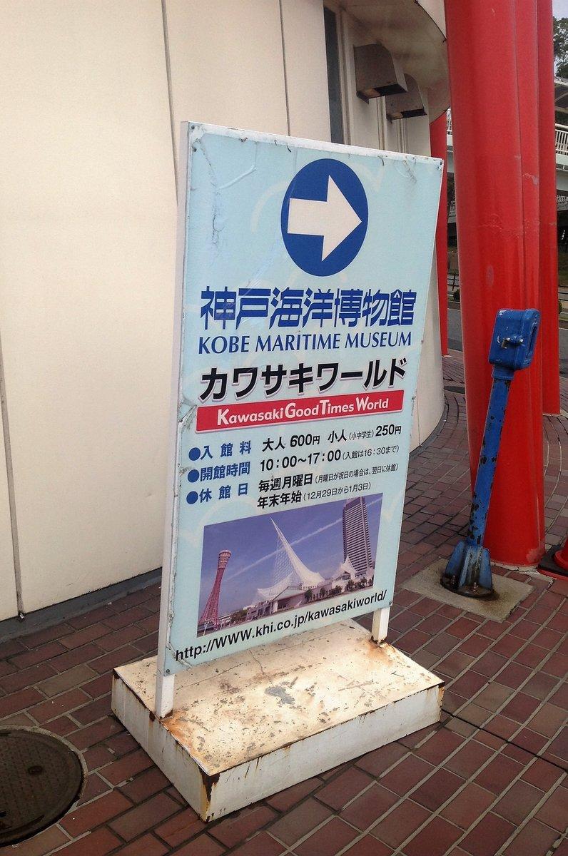 神戸海洋博物館