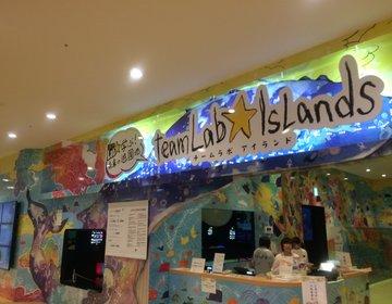 ららぽーと富士見で遊ぶプラン!子連れはチームラボアイランドがおすすめ!