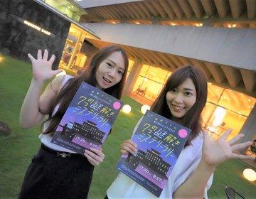 アートに触れて謎を解く!東京メトロ「7つの謎解きミステリーラリー」でミュージアム巡り!