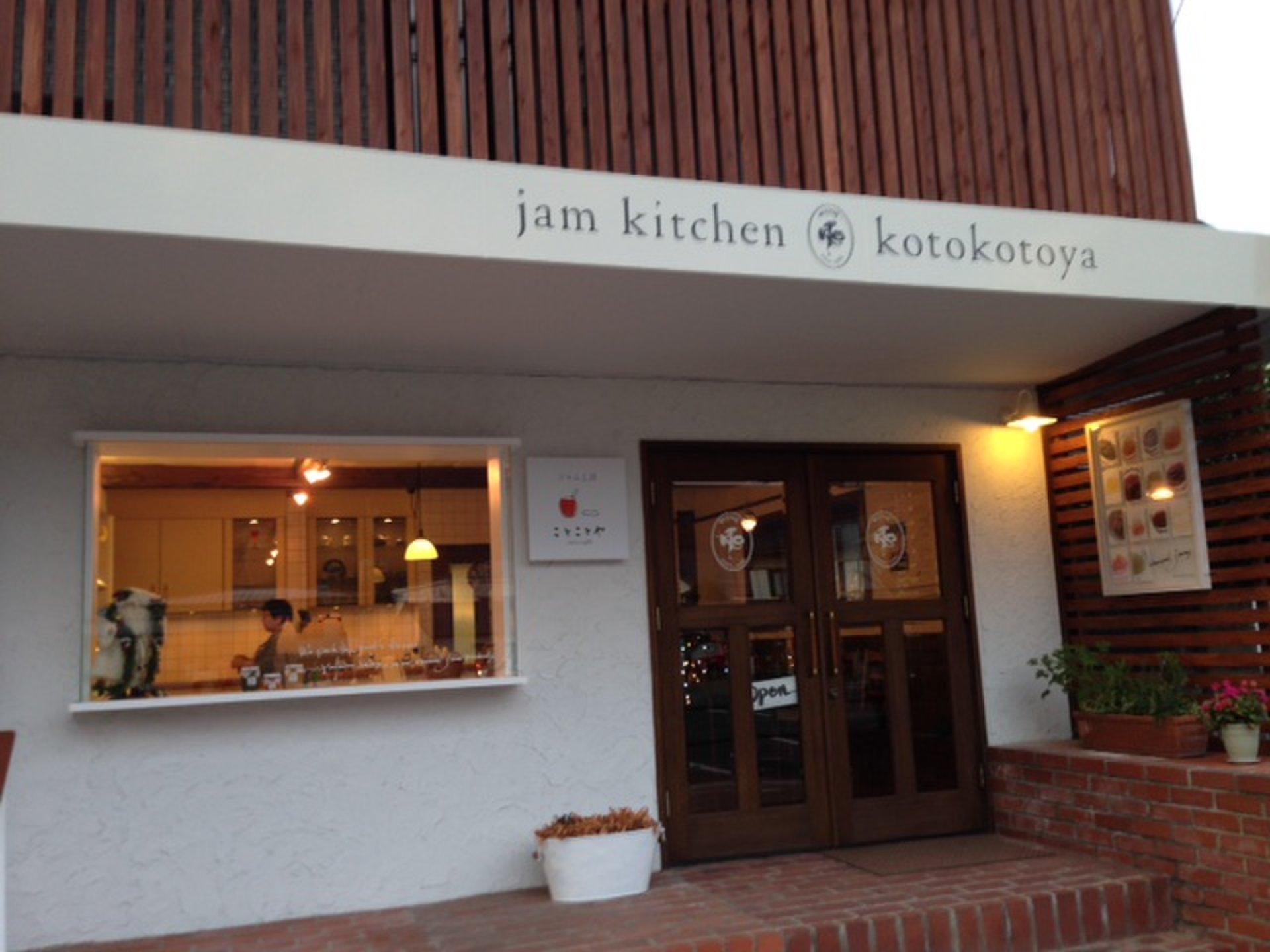 Jam Kitchen Kotokotoya ジャム専門店