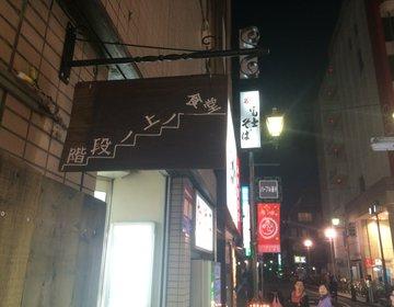 【吉祥寺NEWスポット】早くも話題に!お洒落に定食を食べられる「階段ノ上ノ食堂」