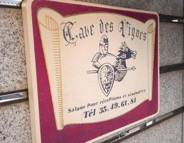 歌舞伎座で用事があるときは寄っておきたいワインバー「カーヴ・デ・ヴィーニュ」