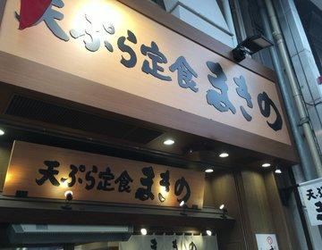【天満駅 】1000円以下でカウンターで揚げたての旨い天ぷら定食が食べれる!【まきの天神橋四丁目店】