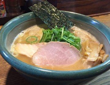 【皆生温泉で食べたい絶品ラーメン】麺処 三鈷峰 で食べたい米子ナンバー1のラーメン