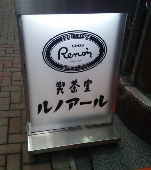 ルノアール 銀座松屋通り店