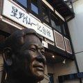 星野仙一記念館