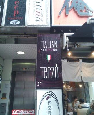 神楽坂 ワイン食堂 イタリアン Terzo